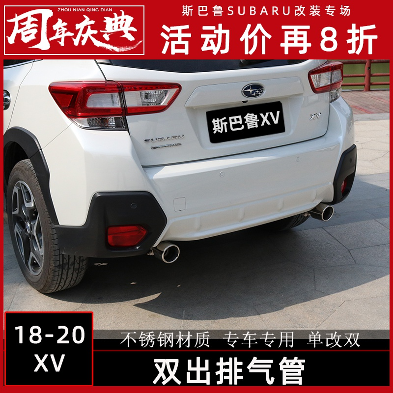 for subaru xv 2018 2019 2020 high quality stainless steel car muffler tail throat modification