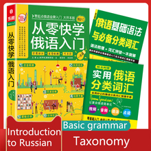 Self-study textbook for beginners in Russian,zero-learning for beginners with zero basicsPractical grammar of Russian words book self ordered fronts under oscillating zero mean forces