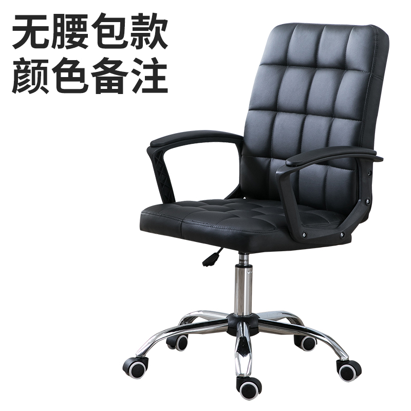 Shipping Computer Chair Office Chair Game Chair Lift Chair