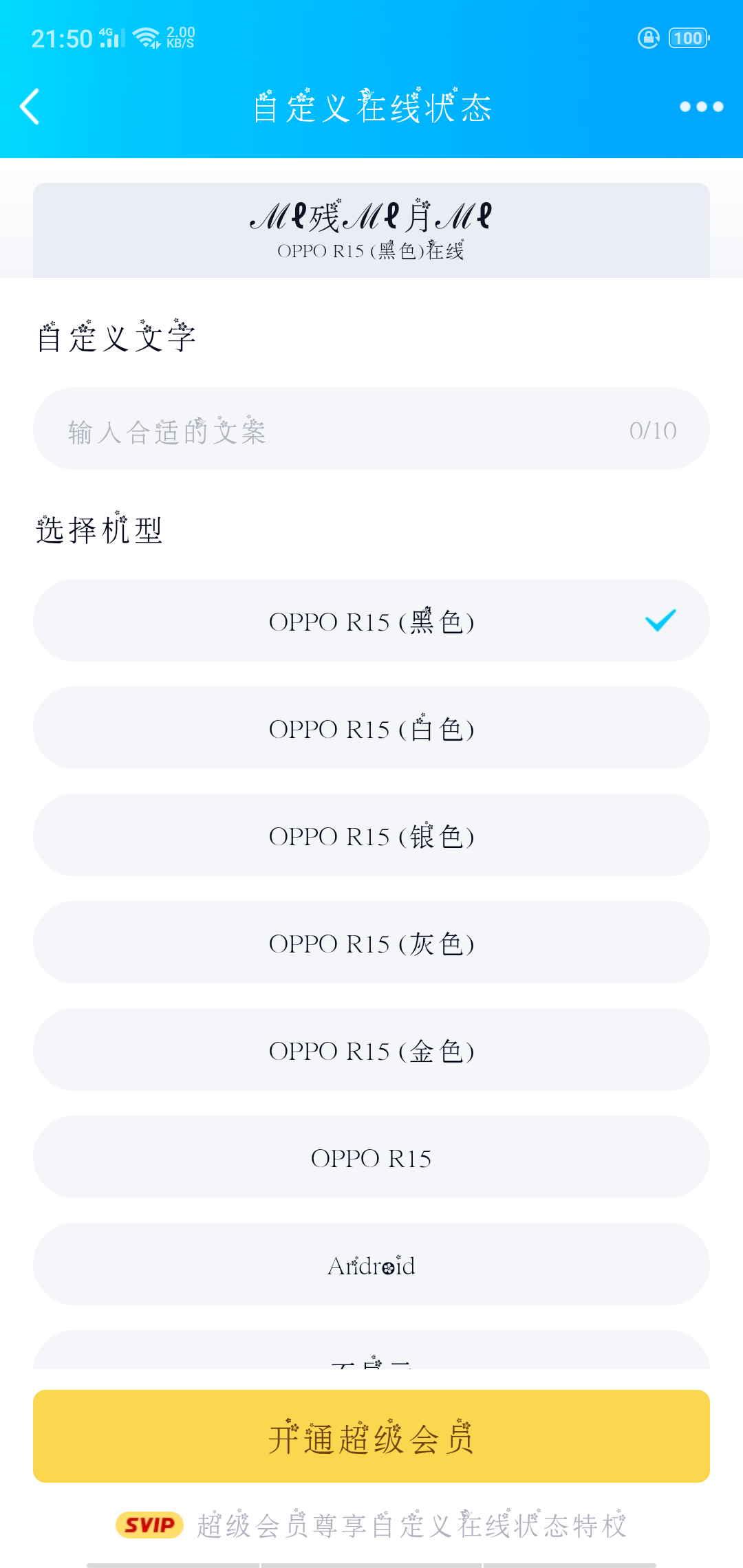 QQ新功能 自定义在线状态