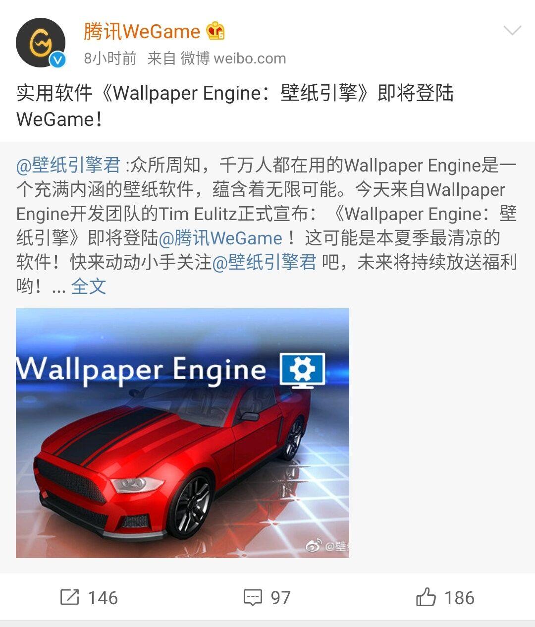 《Wallpaper Engine:壁纸引擎》即将登陆Wegame商店