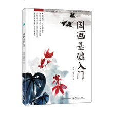 Ancient style Landscape Ink painting Introduction to the basis of traditional Chinese Drawing Art Book