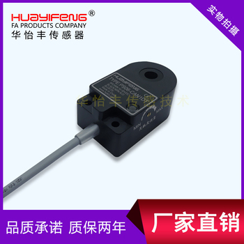 Huayifeng Factory Direct Ring Proximity Switch Ring Sensor Screw Machine Feeding Detection Counting Special