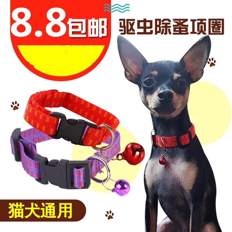 Pet Flea Neck Ring Cat Bell Circle Dog For In Vitro Insecticide Circle Dog For To Lice Circle Dog Anti-flea Circle Cat