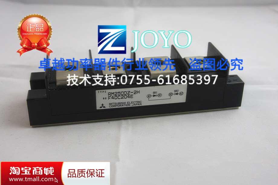 RM250DZ-2H power module Shelf--ZYQJ