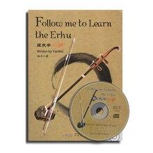 Китайский erhu книга английская версия erhu учебник самообучения Прямая с фабрики все виды высокого класса erhu