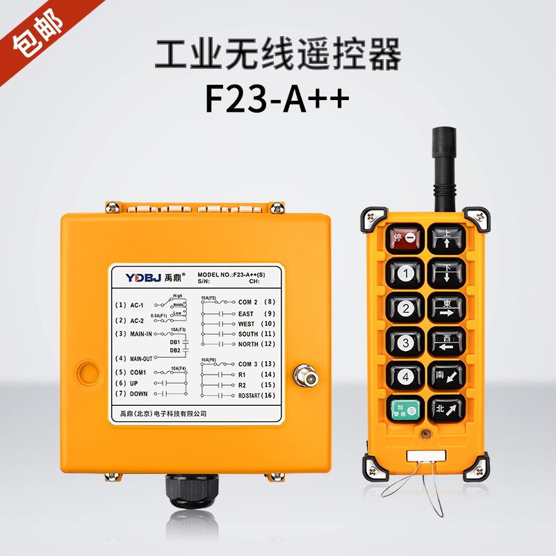 Yu Ding Industrial Remote Control F23-a  Crane Crane MD Electric Hoist Wireless Remote Control