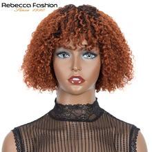 Rebecca kręcone ludzkie włosy Bob peruka z grzywką krótka peruka z lokami pełna peruka dla kobiet Remy wstępnie oskubane brazylijski peruka imbir peruka z ludzkich włosów tanie tanio Rebecca fashion Remy włosy Jerry curl Brazylijski włosy Średnia wielkość Wszystkie kolory ES WH CAMIA RCH-M200422WRP