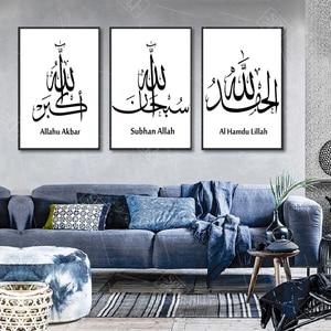 Image 3 - SPLSPL Đen Trắng Tranh Hồi Giáo Nghệ Thuật Thư Pháp Poster SubhanAllah Alhamdulillah Allahuakbar Canvas Nghệ Thuật Treo Tường Hình Ảnh