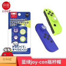 Thumb Grips de animales cruzados, mando con tapa análoga para Nintendo Switch, YX 2458 de Color rosa y Tellow