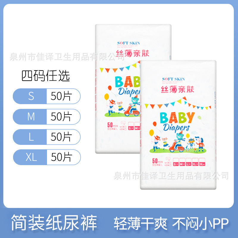 Instantaneous Sucked Dry Baby Diapers Silk Skin Softcover Baby Diapers No Lump Into Trousers