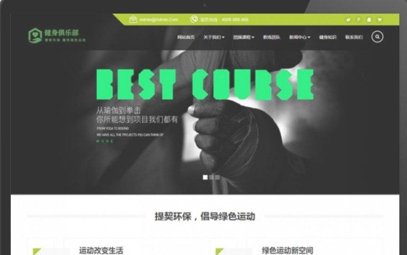 清爽大气健身俱乐部企业网站模板响应式绿色大气网站模板