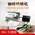 Кофе Жаровня из нержавеющей стали бытовой небольшой кофе обжарка машина жареные бобы машина электрическая кофе в зернах сушильная машина