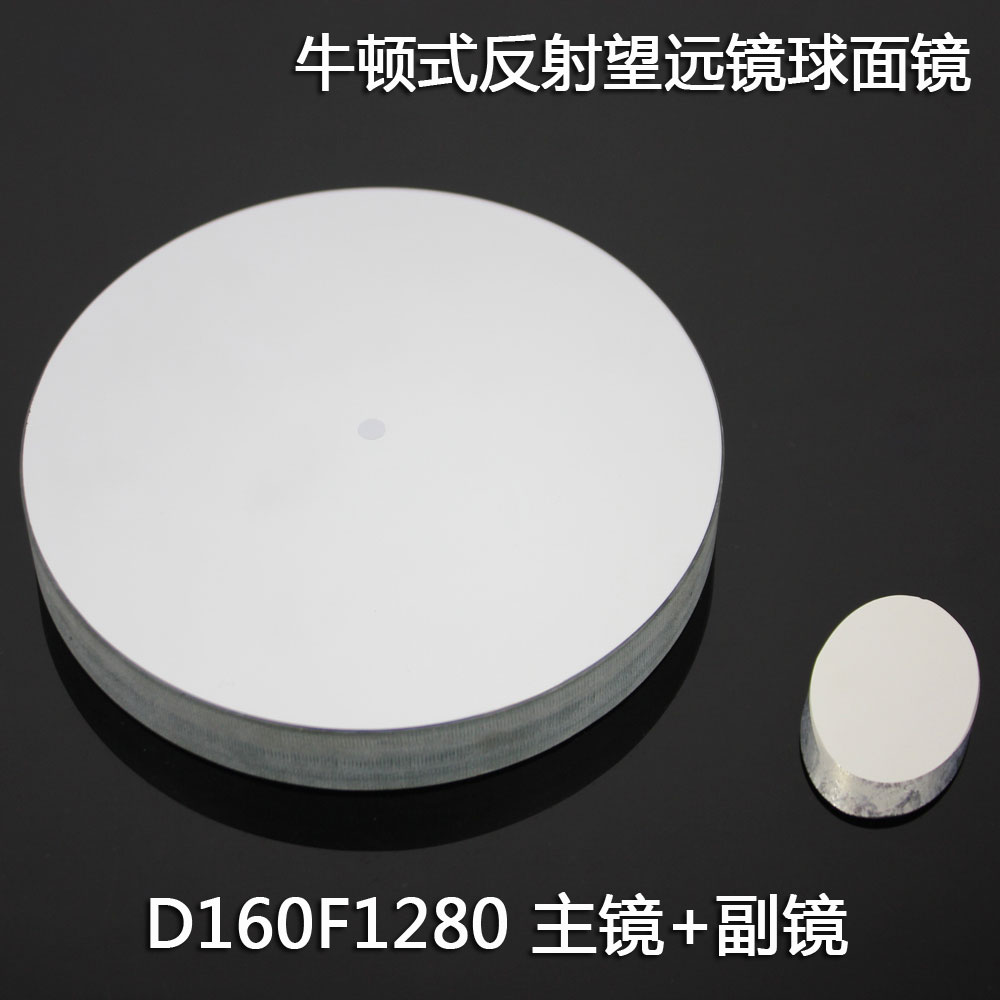 Free Shipping High-quality D160F1280 Newton Telescope D160 F1280 Focal Length 1280mm Reflection Objective Lens+Secondary Mirror