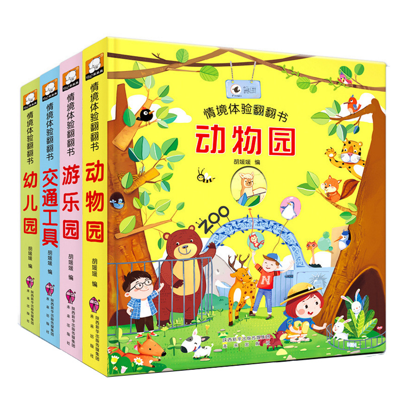 Children Early Childhood Books Situational Experience Page Turning BoY Kindergarten Zoo Completion Tool Amusement Park Color Boo