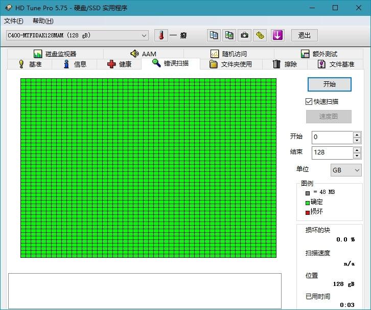 硬盘检测工具HDTune Pro v5.75 单文件专业版
