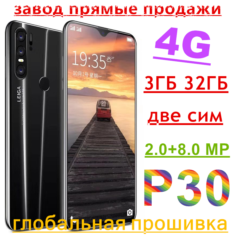 Cheap Smartphone Android 4G  P30 Pro Cellphones  Russian Version 6.3 Inch Dual Sim Unlock Water Drop Screen