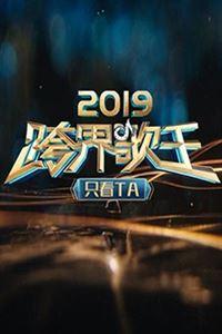 2019跨界歌王只看TA[更新至20191022]