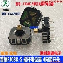4 шт. FJ08K-S джойстик потенциометр B10K переключатель ручной игровой консоли PSP четыре направления с переключателем