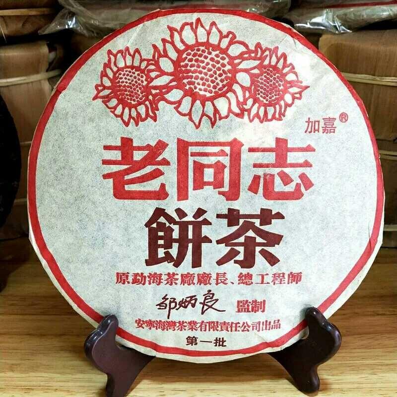 Haiwan 2004 Yr Pu-erh Cha (Batch 204) Shu Pu-erh Tea 357g Pu'er Tea