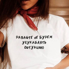 Lets Not Aggravate The Situation Russian Letter Print Funny women t shirt Short Sleeve Tops Tee Female grunge tumblr T-shirt