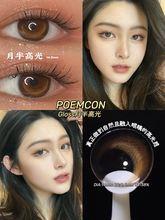 Easycon половина Луны Цветной контактные линзы для глаз ежегодно