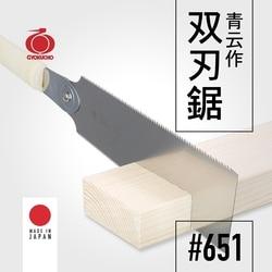 GYOKUCHO 240mm drewniana piła obosieczna 651 klasyczna japońska ręczna obróbka drewna