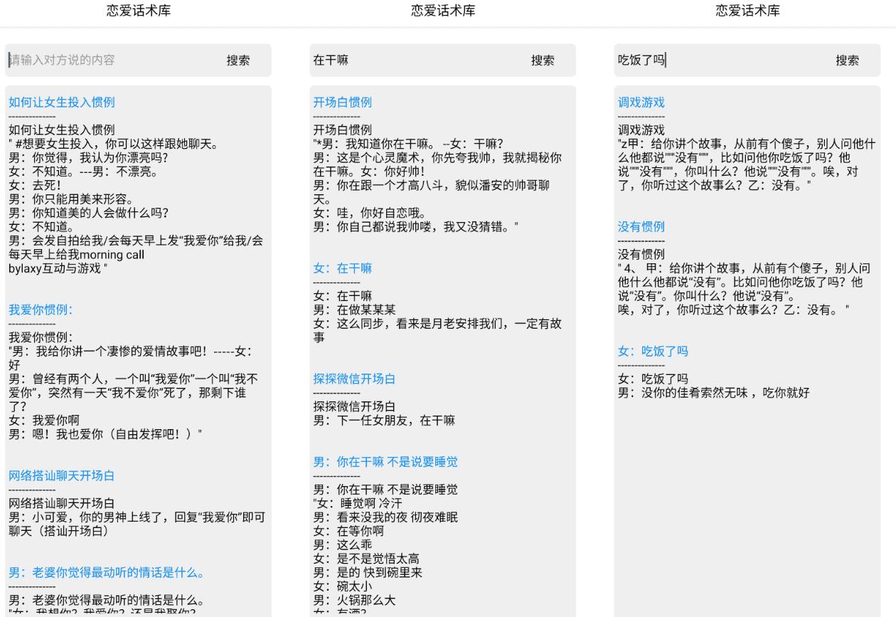 安卓恋爱话术库V1.0 让您和女生聊天不再烦恼