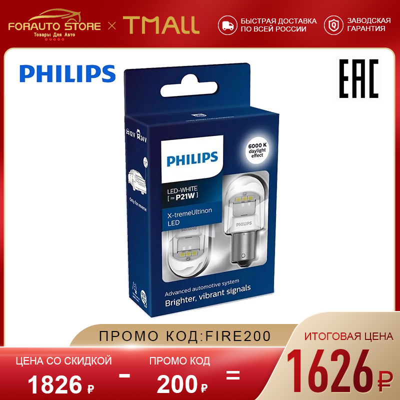 Светодиодная лампа P21W PHILIPS X-tremeUltinon LED Gen2 12V/24V 6000К (к-т 2шт.) 11498XUWX2
