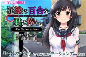 泥塗の百合を君に捧ぐ The Motion Anime