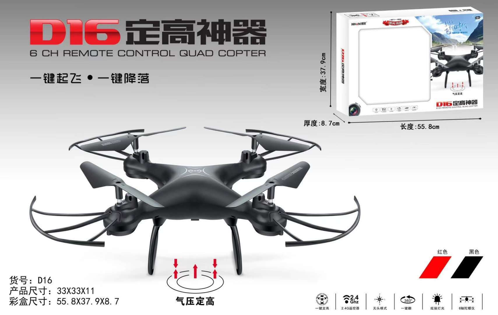 Unmanned Aerial Vehicle Quadcopter Pressure Set High One-Button Take-off Smart Remote Control Airplane