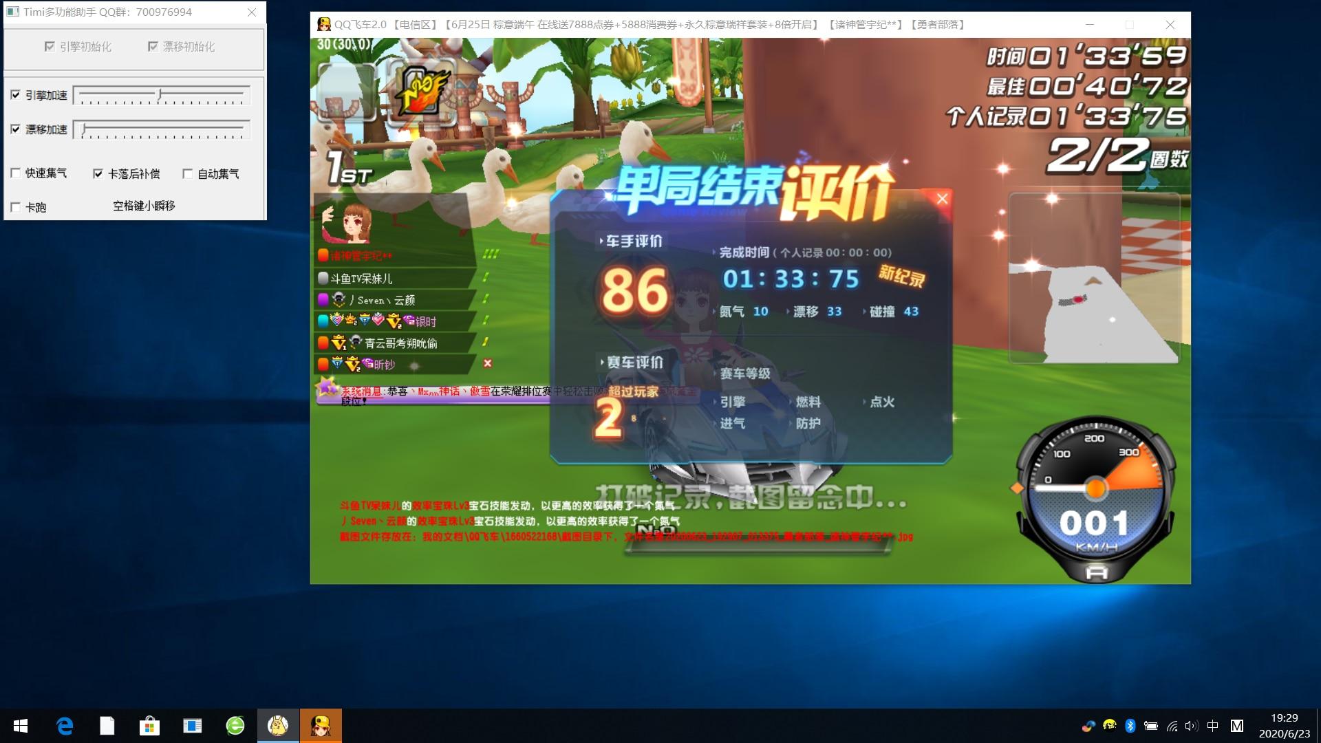 QQ飞车Timi多功能加速