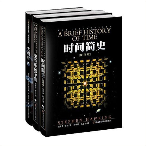 Hawking: A Brief History Of Time+Universe In Fruit Shell+Grand Design (Set Of 3 Books)