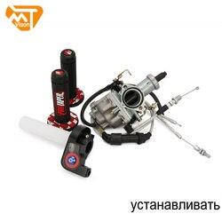 PZ30 30 мм карбюратор тюнинг настроенный Power Jet 200 250cc для Keihin ABM Irbis TTR 250 с Visiable дроссельной заслонки кабеля ручки руля Pro taper