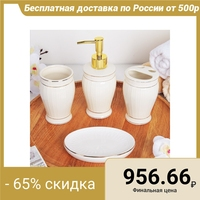 Set of accessories for a bathroom, 4 subjects Yellow meadow