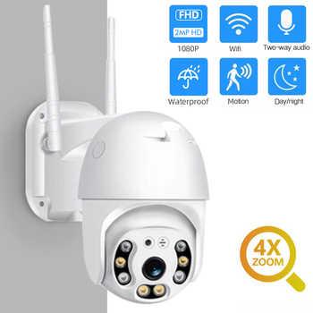 Купольная беспроводная камера видеонаблюдения SDETER, 1080P, Wi-Fi, для улицы, PTZ, PTZ, P2P