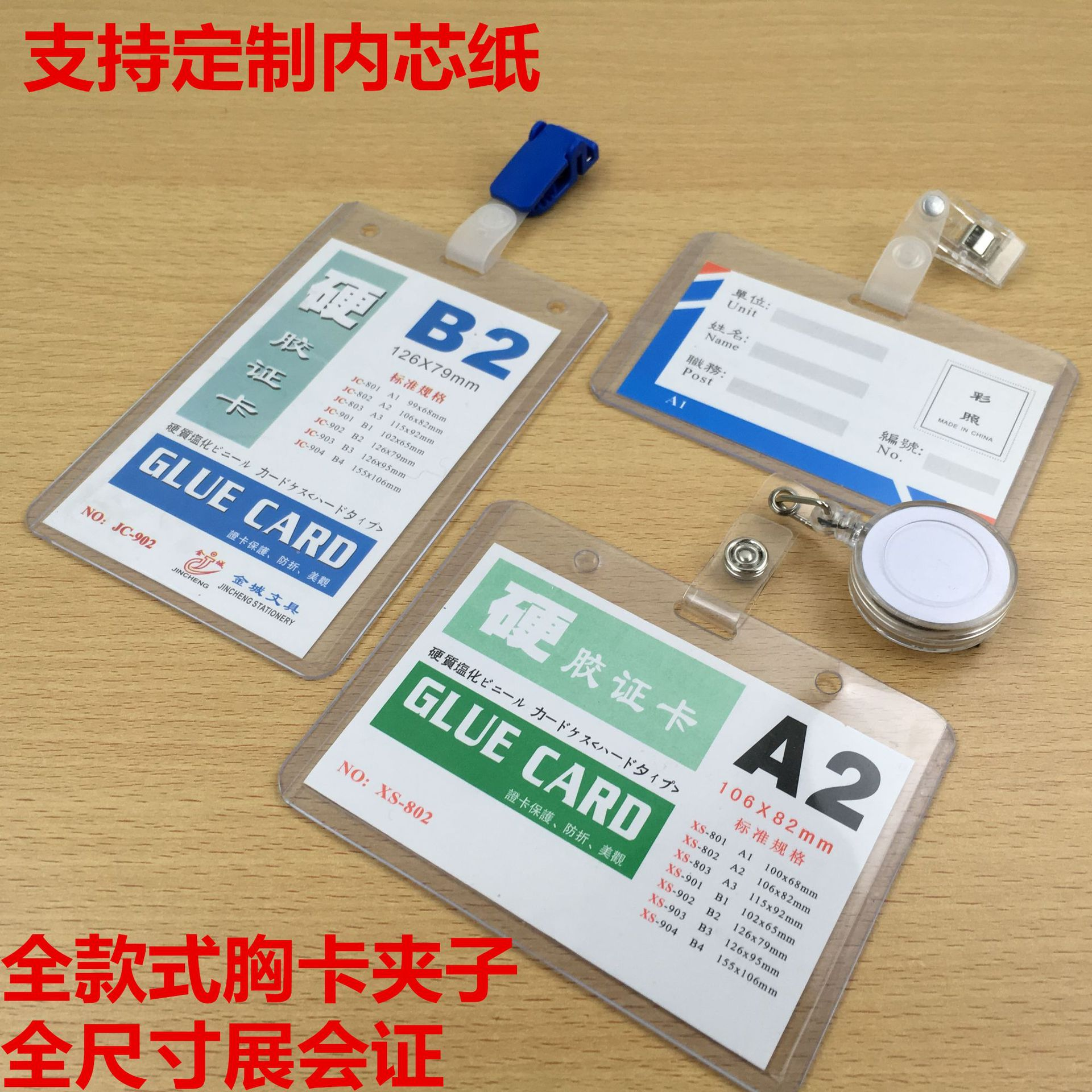 PVC Work Card Plastic Students Badge Customizable Certificate Card Sleeve Clip Transparent Label