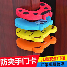 2Pcs/Lot Protection Baby Safety Cute Animal Security Door Stopper Baby Card Lock Newborn Care Child Finger Protector(China)