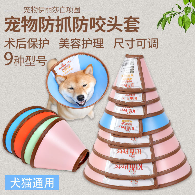 Dog Cat Anti-Tim Fang Yao Quan Pet Dog Collar Large Dog Bite-proof Protector Beauty Head Band Elizabeth Ring