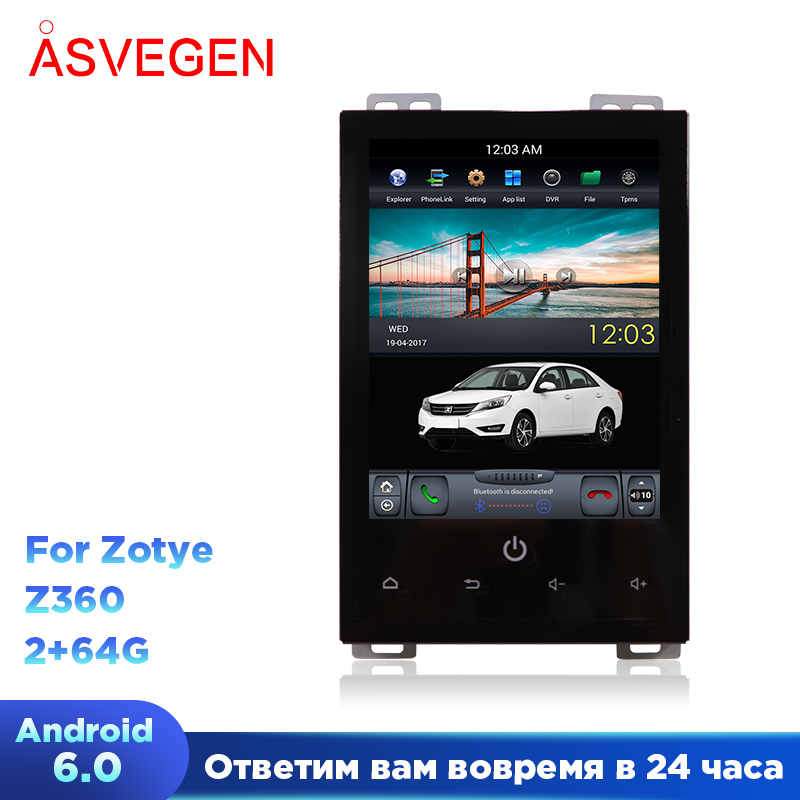 <font><b>Car</b></font> Multimedia Player For Zotye Z360 2017-2019 RAM 2G ROM 32G Navigation Video <font><b>Audio</b></font> Vertical Unit Player image
