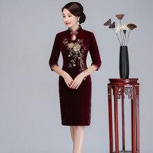 Nuevo cheongsam de terciopelo de otoño e invierno con cuentas de uñas Manga media corta Vintage tostado vestido de madre cheongsam de mejora