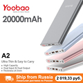 Внешний аккумулятор Yoobao A2, 20000 мАч, Двойной выход USB/вход, ультратонкий внешний аккумулятор с цифровым дисплеем, портативное зарядное устрой...