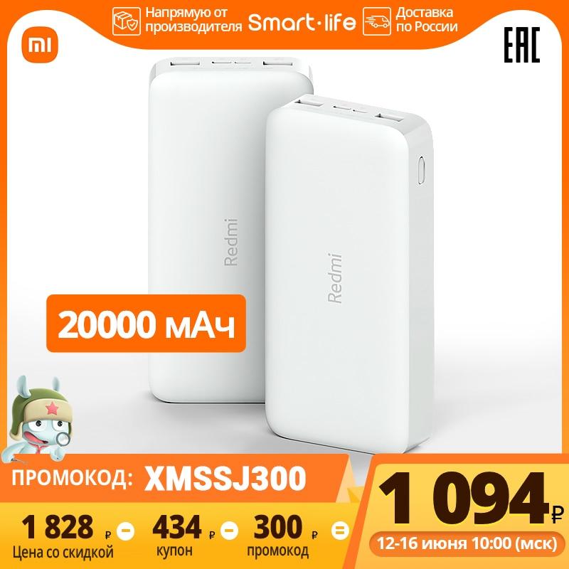 Внешний аккумулятор 20000 мАч Xiaomi Redmi Power Bank 10000 мАч Xiaomi Redmi Power Bank Быстрая зарядка