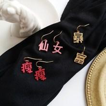 Интересные висячие серьги с китайским персонажем, модные серьги, тату буква, ювелирные изделия