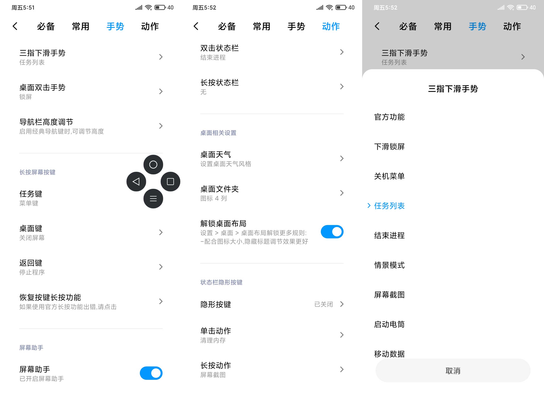 红米Note5 [MIUI12-20.6.5] 蝰蛇音效|完美图标|导航圆角调节|IOS手势 [06.05]