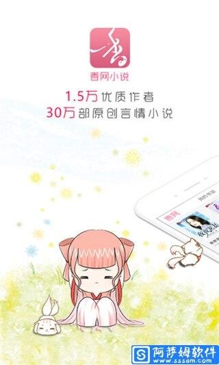 香网小说 v2.4.5