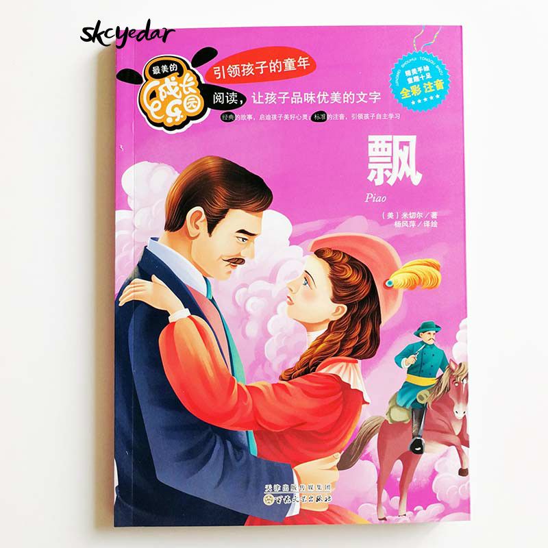 Gone With The Wind  Chinese Reading Book With Pinyin For Chinese Students Or Learners Simplified Chinese Characters  With Pics