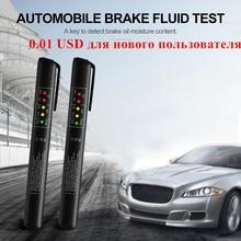 Автомобильный тестер тормозной жидкости 5LED индикатор качества жидкости для DOT3/DOT4 диагностическое тестирование автомобиля Автомобильная мини-ручка