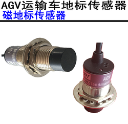 AGV Car Landmark Sensor AGV Car Magnetic Landmark Sensor N Pole S Pole Dual Induction Navigation Sensor