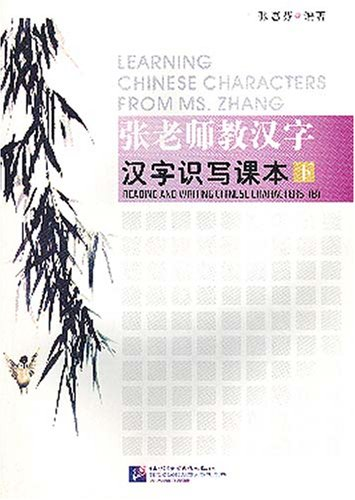 Learning Chinese Characters From Ms. Zhang: Part 2 (English And Chinese Edition)